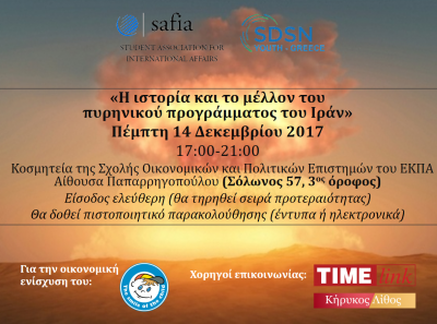 The history and the future of the nuclear program of Iran - SDSN Greece Youth event, Thursday 14 December, Athens