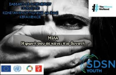 "SDSN Greece Youth Event ""TALK: your voice makes you stronger"" (25 Nov. 2017, Athens)"